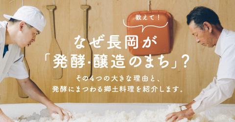 なぜ長岡が「発酵・醸造のまち」? その4つの大きな理由と、発酵にまつわる強度料理を紹介します。