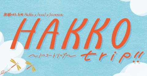 発酵のまち、長岡 HAKKO trip 発酵の不思議に触れる旅に出よう