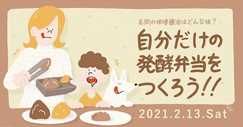 長岡の味噌・醤油はどんな味?自分だけの発酵弁当をつくろう!!