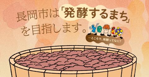 長岡市は「発酵するまち」を目指します。