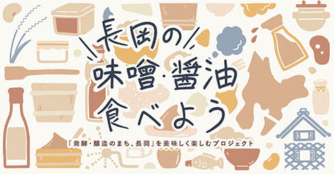 長岡の味噌・醤油を食べよう