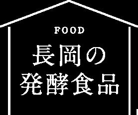 長岡の発酵食品