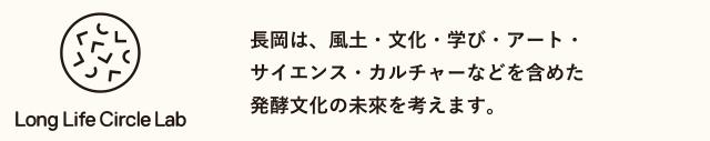 長岡は、風土・文化・学び・アート・サイエンス・カルチャーなどを含めた発酵文化の未来を考えます。