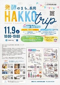 HAKKO trip チラシデータ