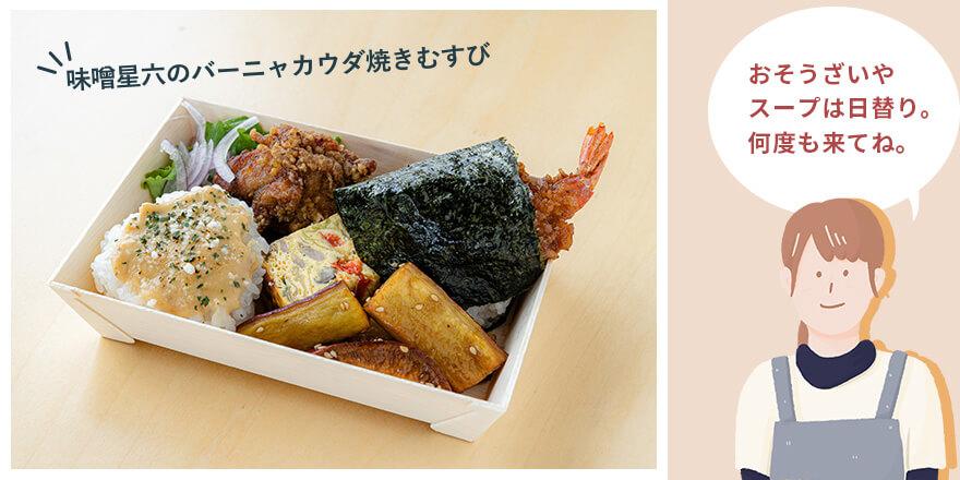 6SUBI『6SUBI弁当』800円(税抜)「おそうざいやスープは日替わり。何度も来てね。」