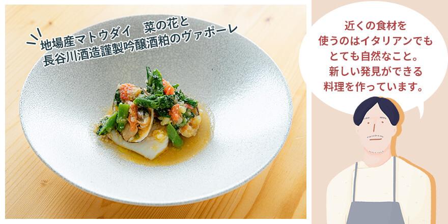 BUKUBUKU『BUKUBUKUシェフにお任せランチコース』3,000円(税抜) 近くの食材を使うのはイタリアンでもとても自然なこと。新しい発見ができる料理を作っています。