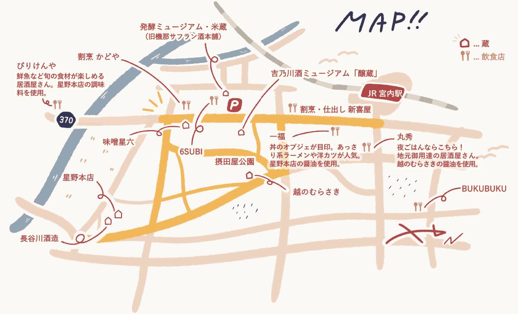 摂田屋マップ