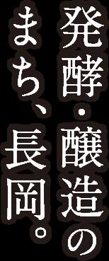 発酵・醸造のまち、長岡